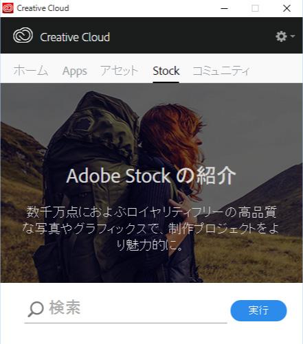 背景として使用できるAdobe Stockの可能性