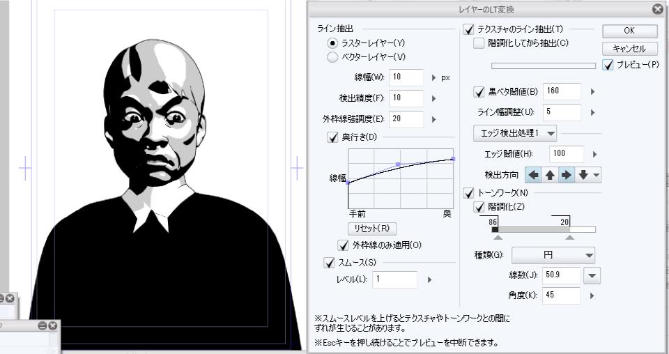 CLIP STUDIO PAINTでマンガロイド(3DCG漫画)に挑戦…