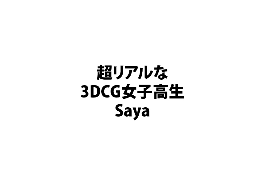 超リアルな3DCG女子高生Saya