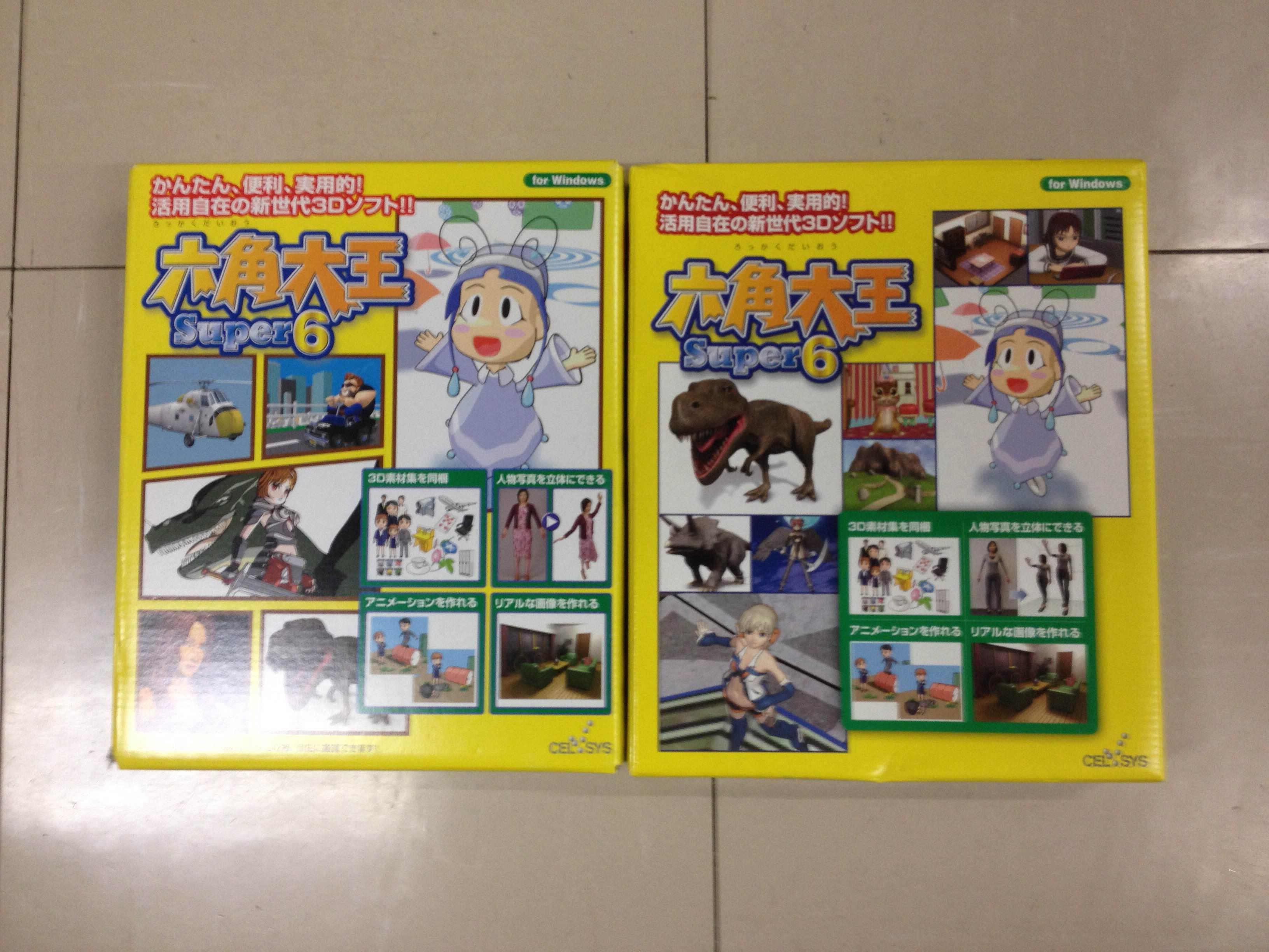 期間限定 「六角大王」で使える「さし絵スタジオ2」 が大幅割引!