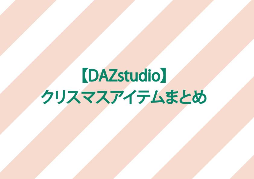 【DAZstudio】クリスマスアイテムまとめ