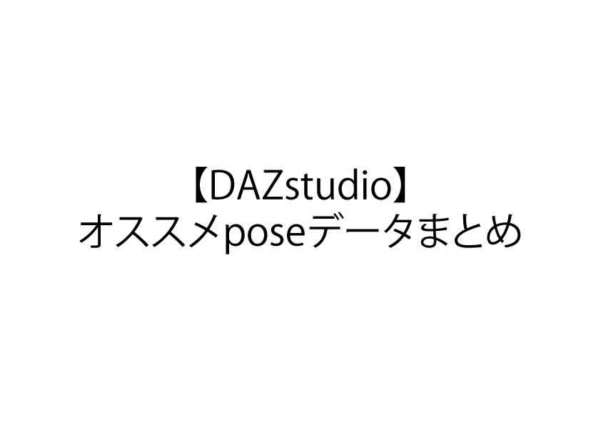 【DASstudio】オススメposeデータまとめ