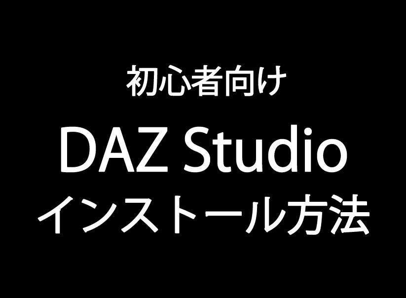 【DAZ Studio/基本編】最初のインストール方法と重要な参考情報