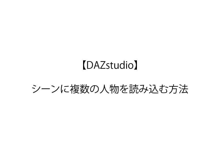 【DAZ studio】シーンに複数の人物を読み込む方法