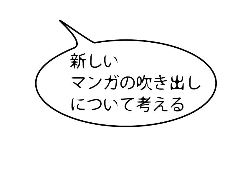 【コラム】新しいマンガの吹き出しについて考える