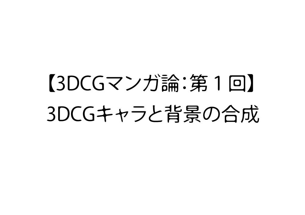 【3DCGマンガ論:第1回】3DCGキャラと背景の合成