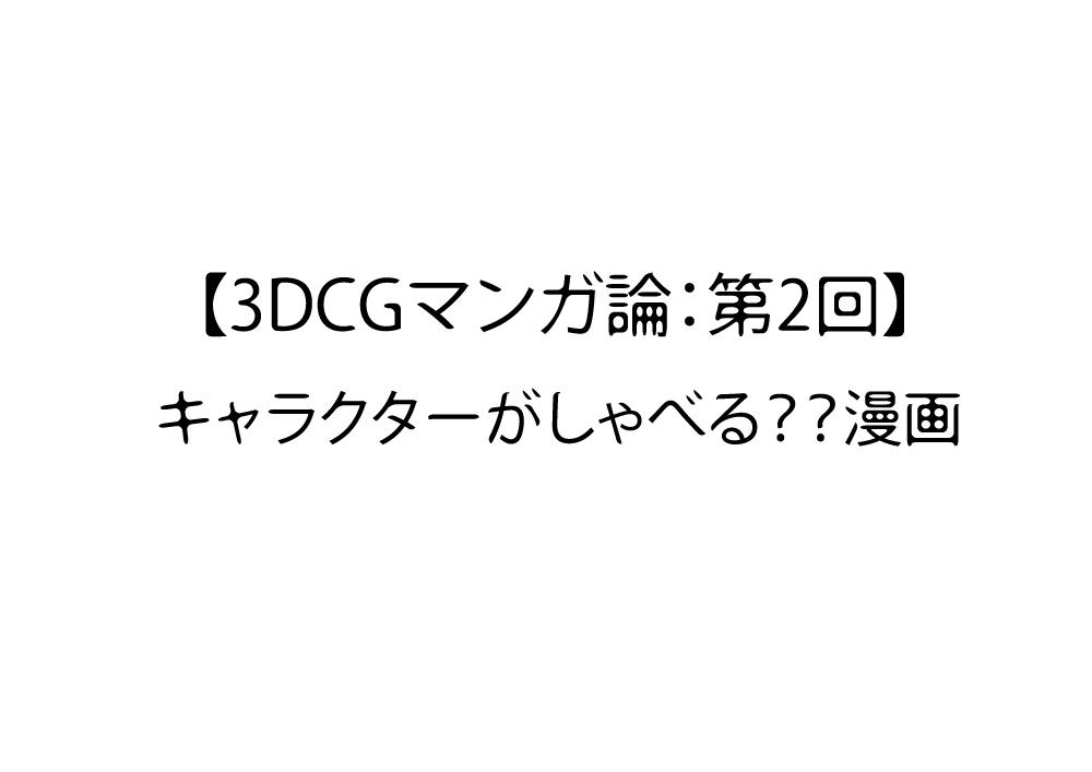 【3DCGマンガ論:第2回】キャラクターがしゃべる??漫画