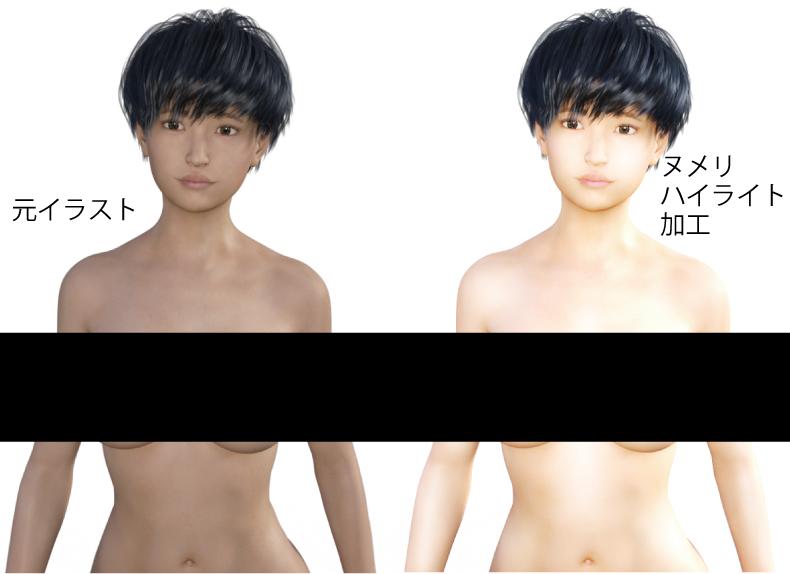 【Daz Studio】肌のヌメリとハイライトを考える:その1
