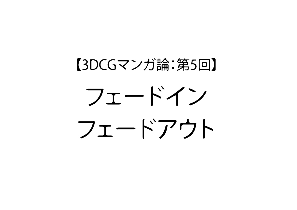 【3DCGマンガ論:第5回】新しいフェードイン・フェードアウト