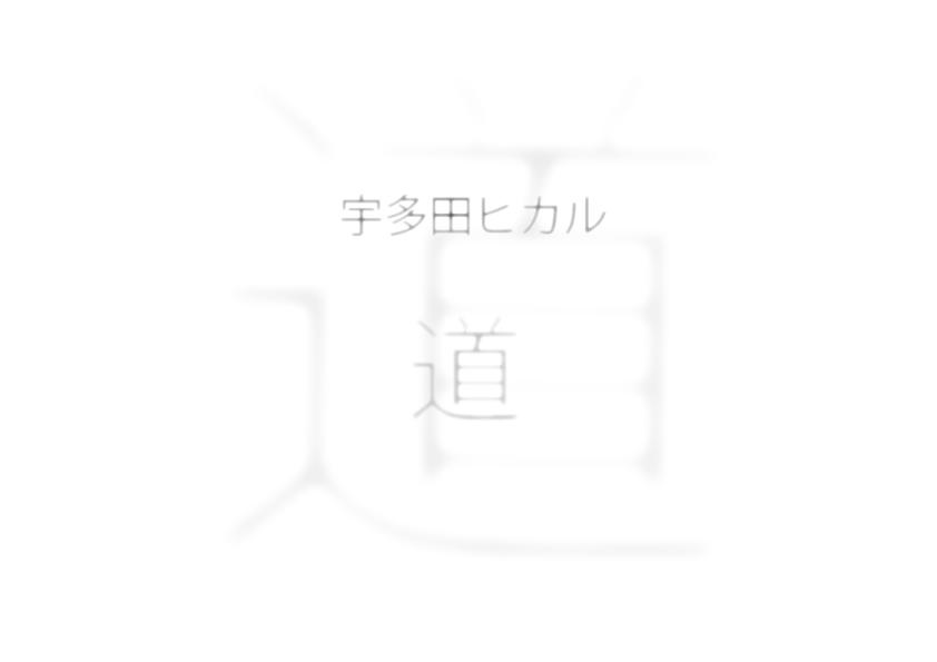 「道」 宇多田ヒカル