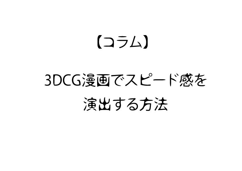 【3DCG漫画論:第6回】3DCG漫画でスピード感を演出する方法