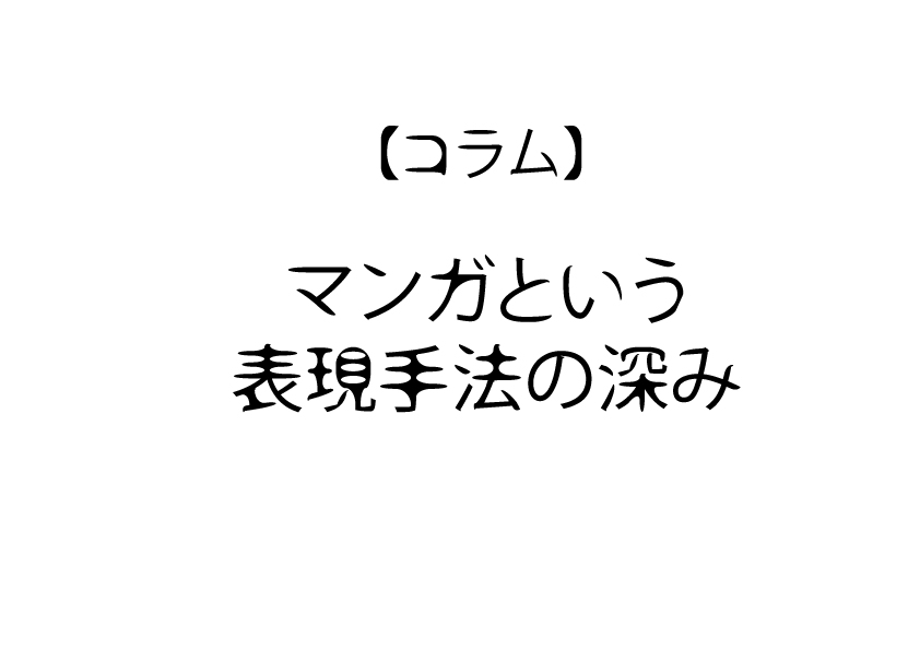 【コラム】マンガという表現手法の深み