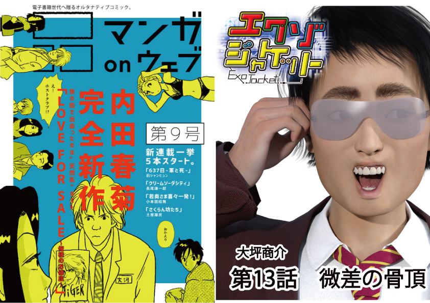 エクゾジャケット第13話-マンガ on ウェブに掲載!