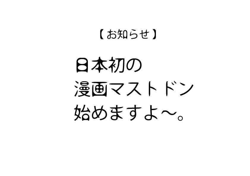 日本初の漫画マストドン始めますよ~!