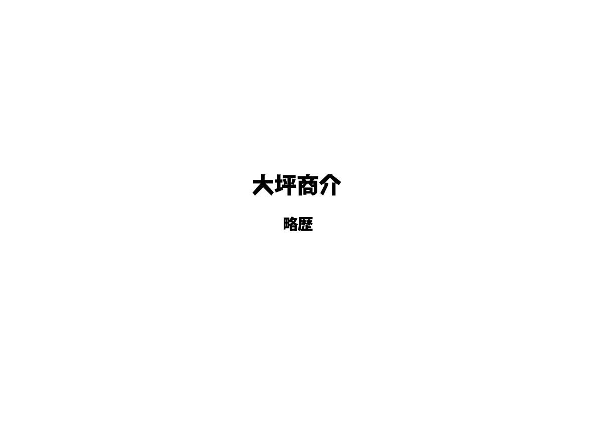 略歴:大坪商介(オーツボ)