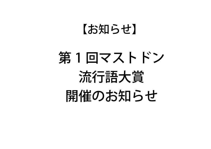 第1回マストドン流行語大賞開催のお知らせ(結果発表)