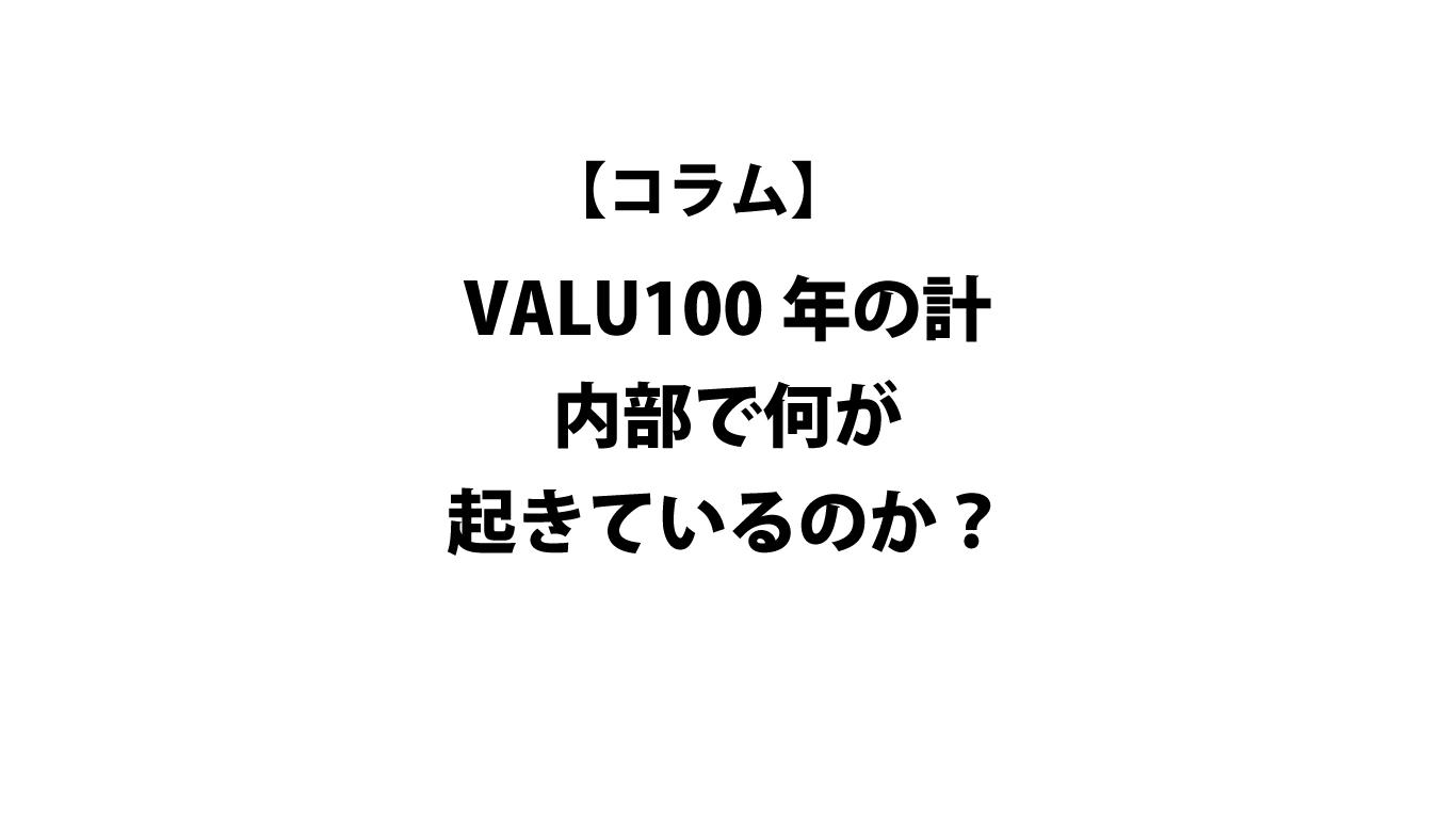 VALU100年の計:内部で何が起きているのか?