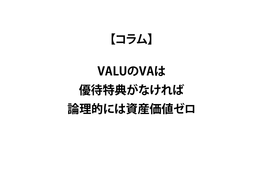 VALUのVAは優待特典がなければ、論理的には資産価値ゼロ
