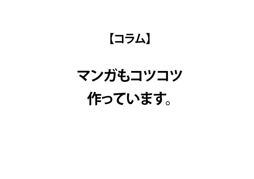 【コラム】マンガもコツコツ作っています。