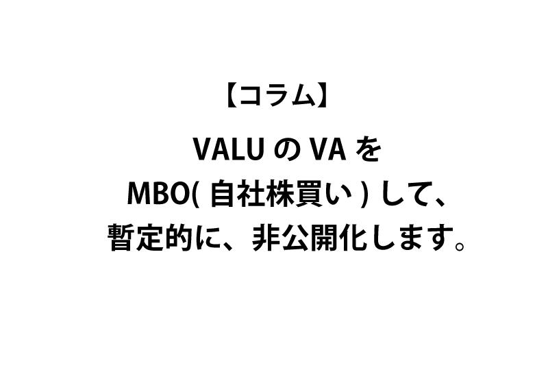 VALUのVAをMBOし、非公開化します。