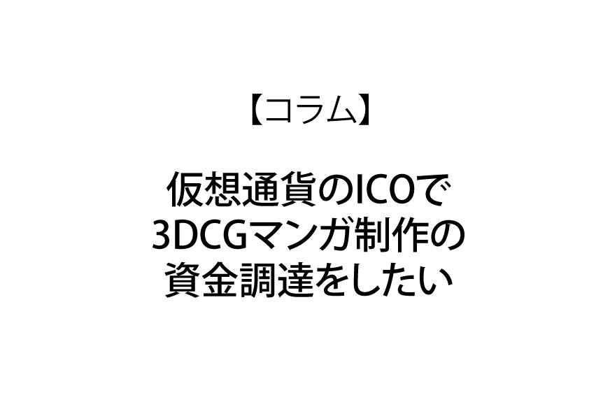【コラム】ICOで3DCG漫画の資金調達をしたい