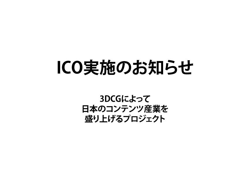 ICO実施のお知らせ