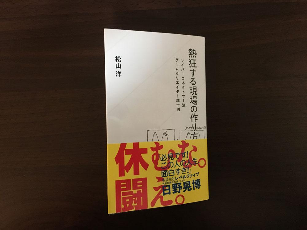 クリエイター+経営者を目指す人必見の本「サイバーコネクトツー」松山洋社長