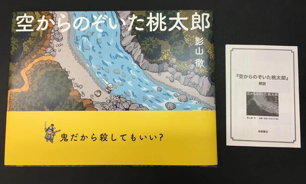「空からのぞいた桃太郎」を読ませれば天才が生まれる