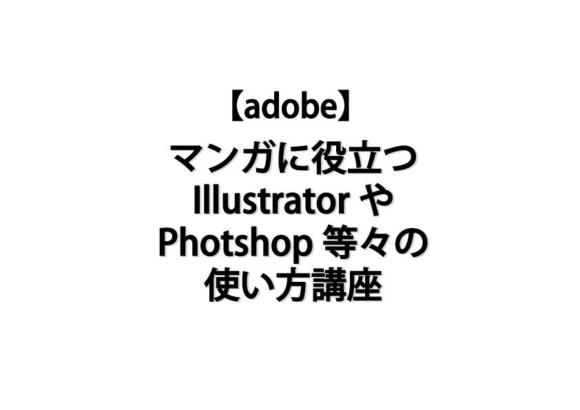 【adobe】IllustratorやPhotshop等々の使い方講座