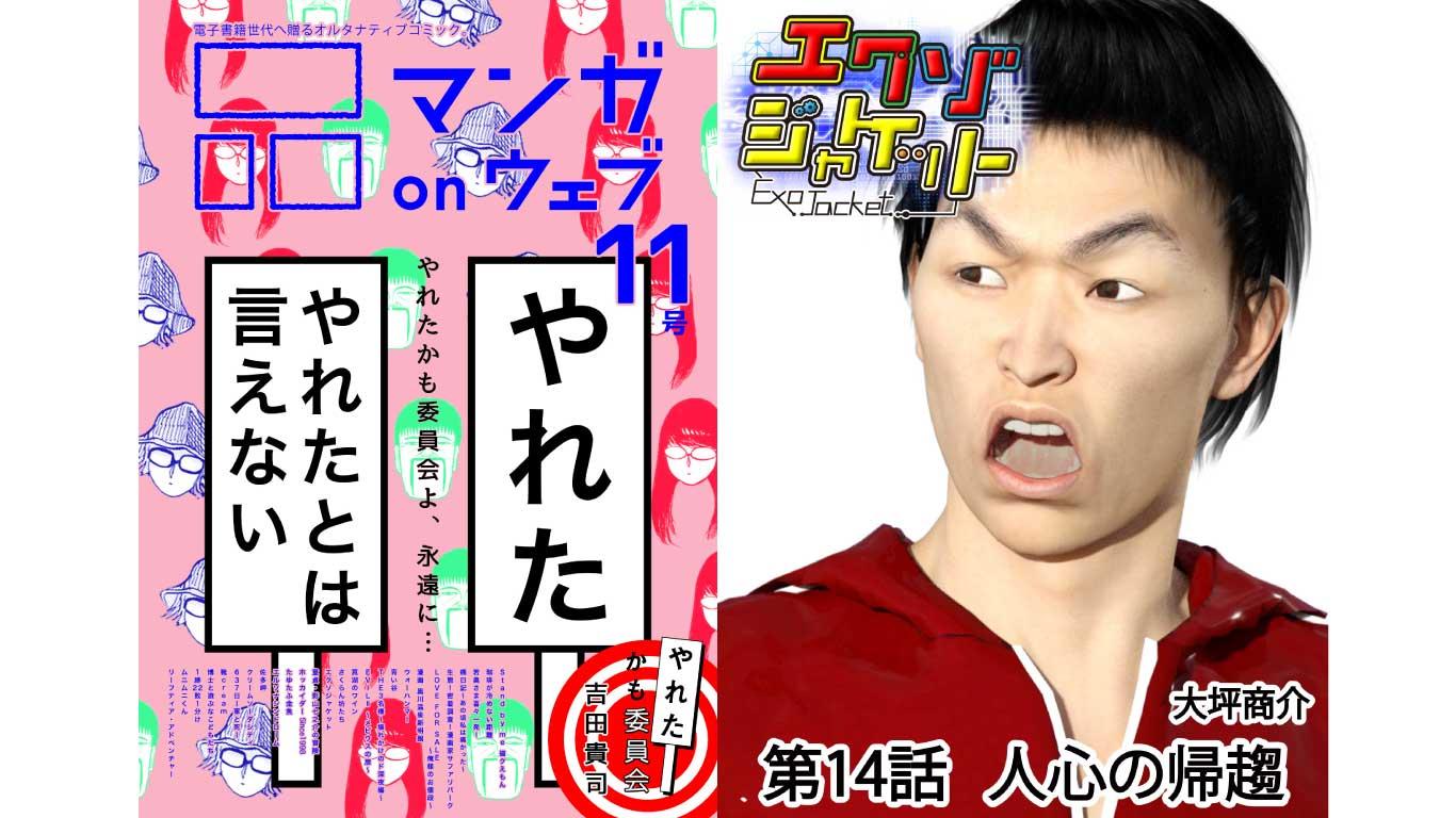 マンガ on ウェブ 第11号 本日発売