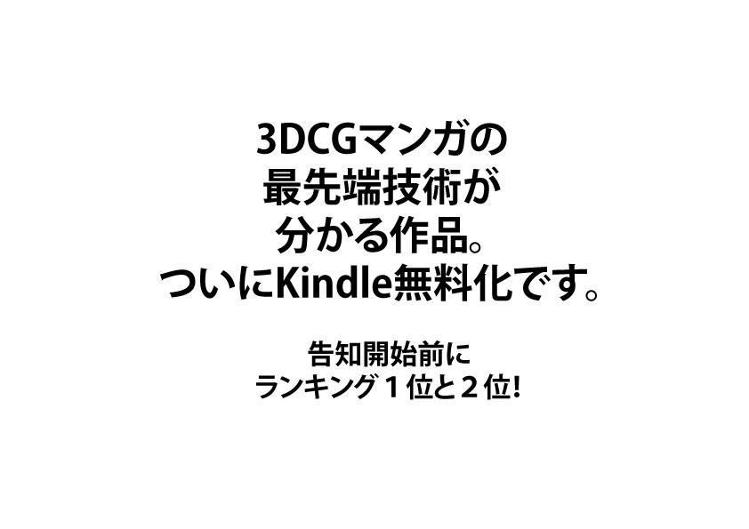 3DCG漫画って、どこまで表現できるの?最先端の技術が分かる作品。ついにKindle無料化です。