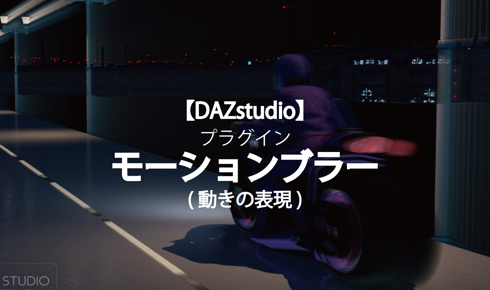 【DAZstudio】モーションブラーのプラグイン