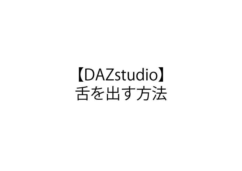 【DAZstudio】舌を出す方法