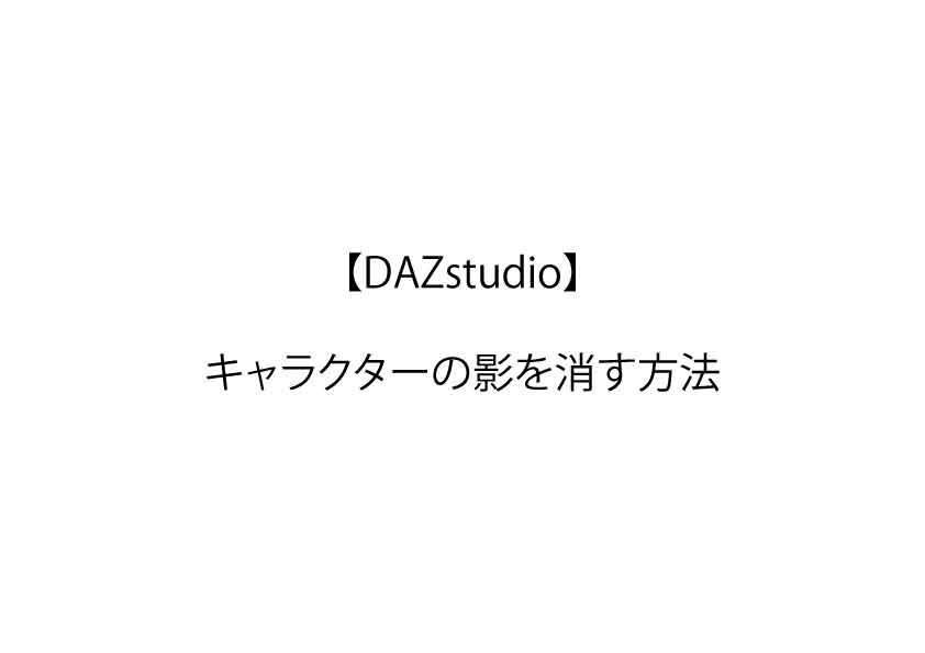 【DAZstudio】キャラクターの影を消す方法