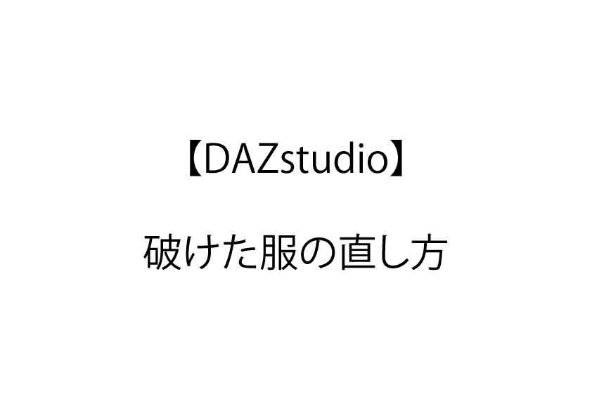 【DAZstudio】破けた服の直し方