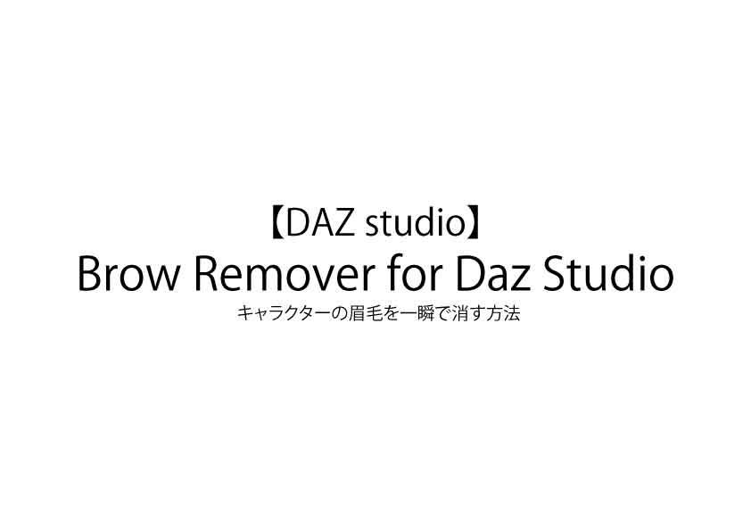 【DAZ studio】Brow Remover for Daz Studio / キャラクターの眉毛を一瞬で消す方法