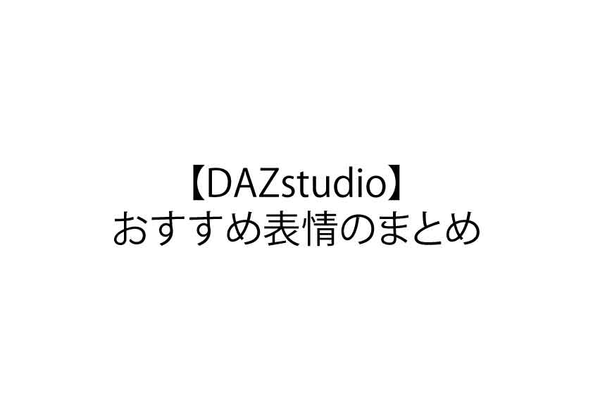 【DAZstudio】おすすめ表情のまとめ