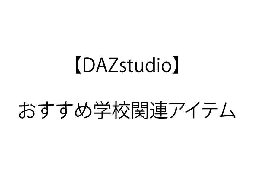 【DAZstudio】おすすめ学校関連アイテム(アセット)