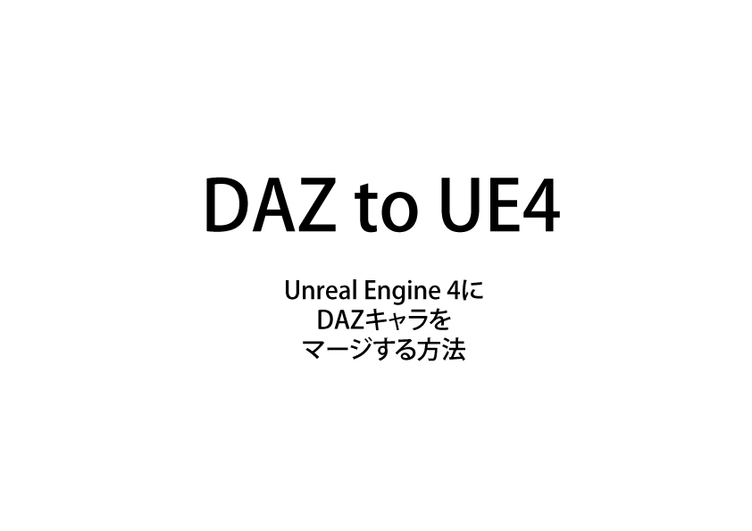 DAZ to UE4 / DAZ studioキャラをUnreal Engine 4