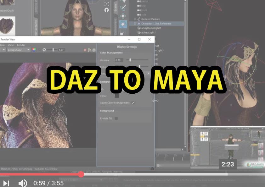 【注目のプラグイン】DAZ StudioデータをMAYAへ移植(連携)する方法を徹底解説!