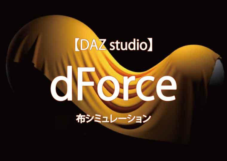 【DAZ studio】dForce / 布シミュレーション