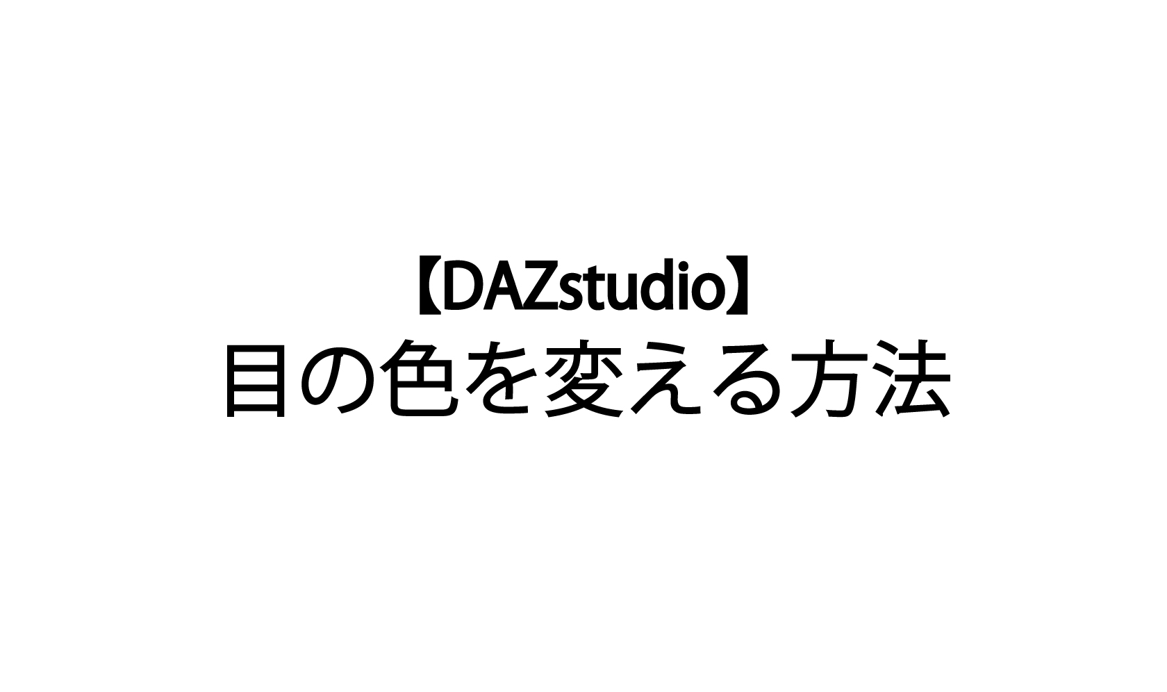 【DAZstudio】目の色を変える方法