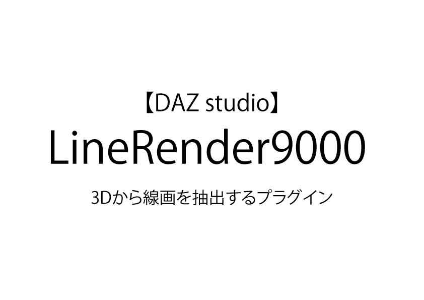 【DAZ studio】LineRender9000 / 3Dから線画を抽出するプラグイン
