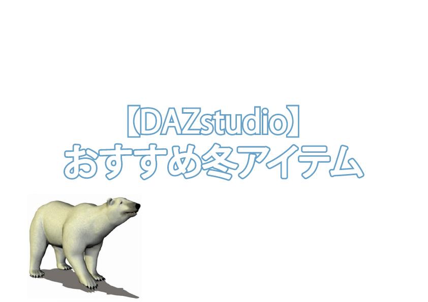 【DAZstudio】冬のおすすめアイテム