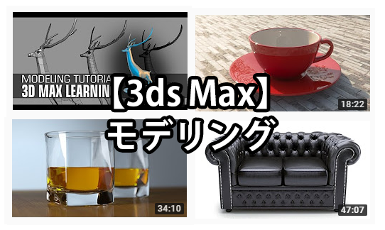 【3ds Max】モデリング