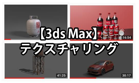 【3ds Max】テクスチャリング