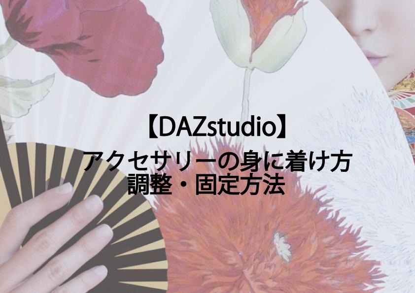 【DAZstudio】アクセサリーの身に着け方・調整・固定方法