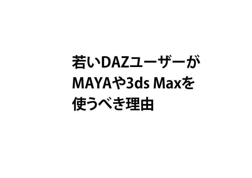 若いDAZユーザーが、MAYAや3dsMaxを使うべき理由