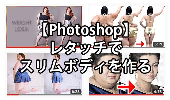 【Photoshop】レタッチでスリムボディを作る