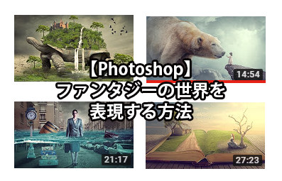 【Photoshop】ファンタジーの世界を表現する方法